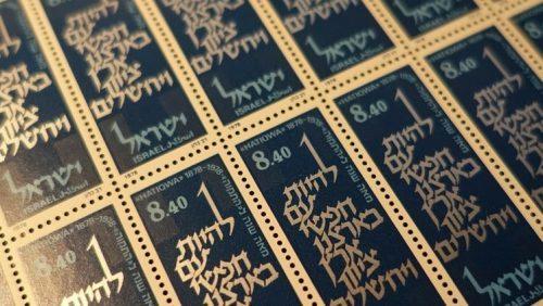 1978. Israël – Centenaire de l'hymne national de l'Hatikva