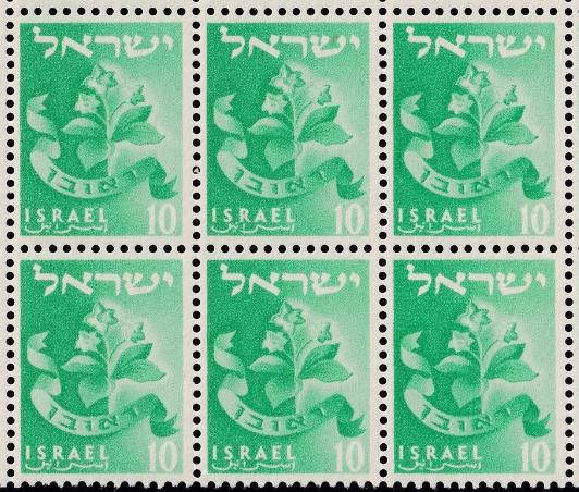 1955. Israël-Ruben 1/12