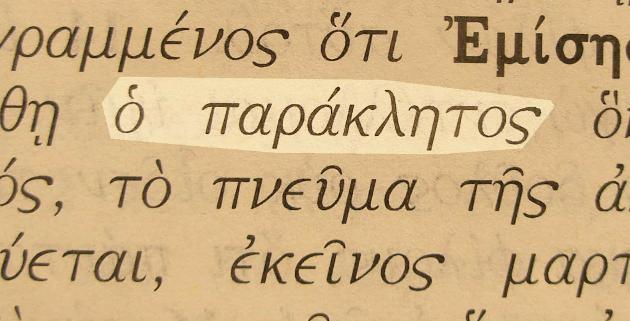 Jean 14.16 – Le Paraclet
